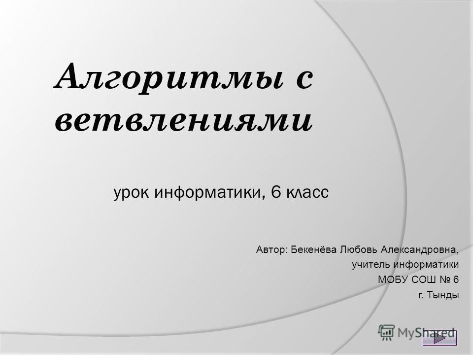 урок информатики, 6 класс Автор: Бекенёва Любовь Александровна, учитель информатики МОБУ СОШ 6 г. Тынды