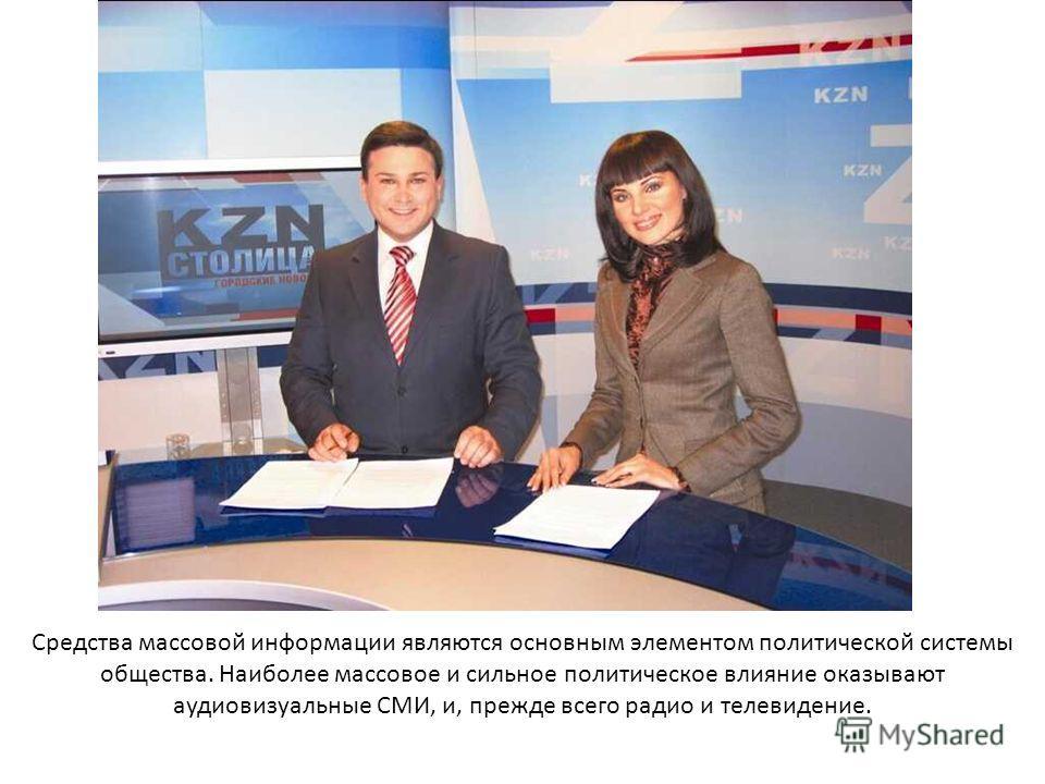 Средства массовой информации являются основным элементом политической системы общества. Наиболее массовое и сильное политическое влияние оказывают аудиовизуальные СМИ, и, прежде всего радио и телевидение.