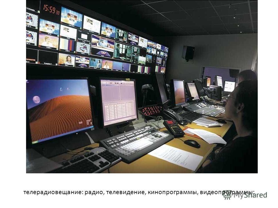 телерадиовещание: радио, телевидение, кинопрограммы, видеопрограммы;