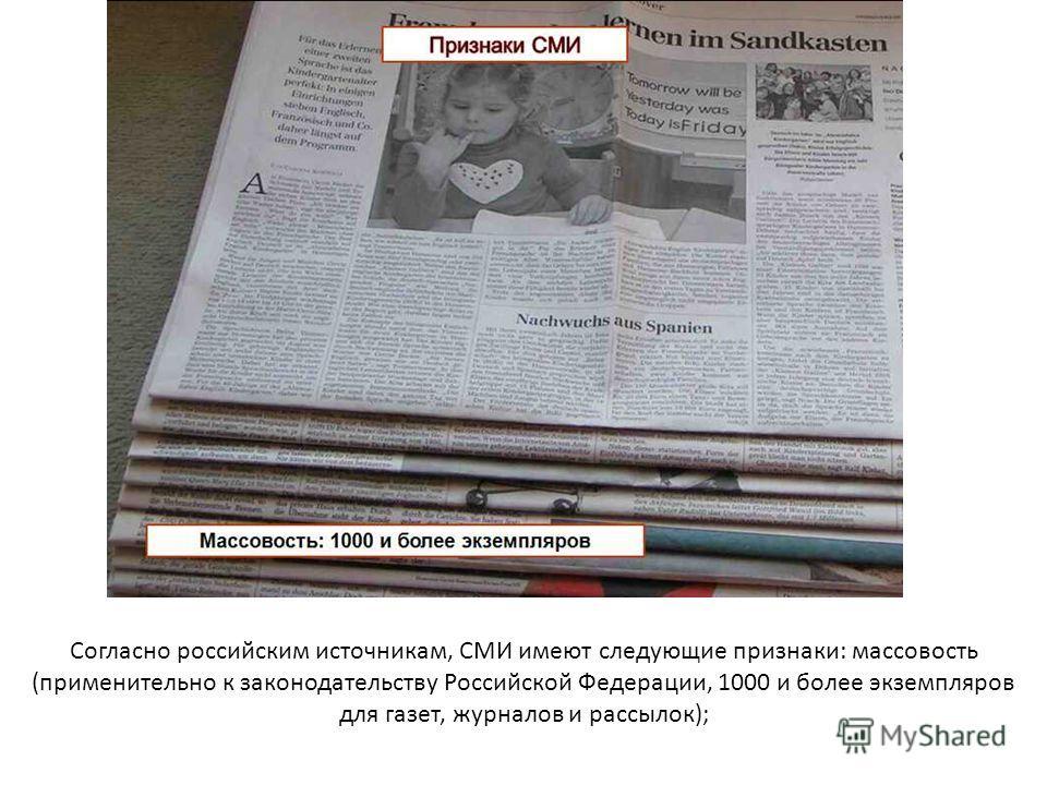 Согласно российским источникам, СМИ имеют следующие признаки: массовость (применительно к законодательству Российской Федерации, 1000 и более экземпляров для газет, журналов и рассылок);