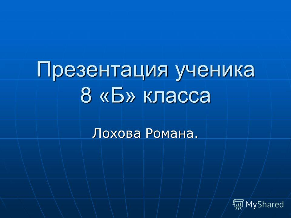 Презентация ученика 8 «Б» класса Лохова Романа.