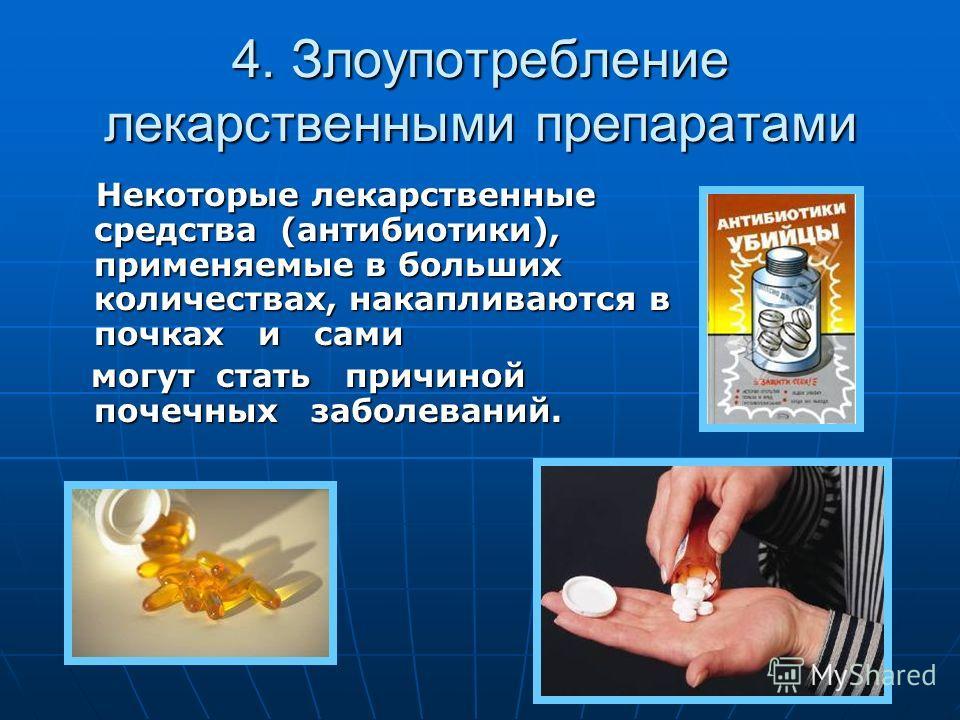 4. Злоупотребление лекарственными препаратами Некоторые лекарственные средства (антибиотики), применяемые в больших количествах, накапливаются в почках и сами Некоторые лекарственные средства (антибиотики), применяемые в больших количествах, накаплив