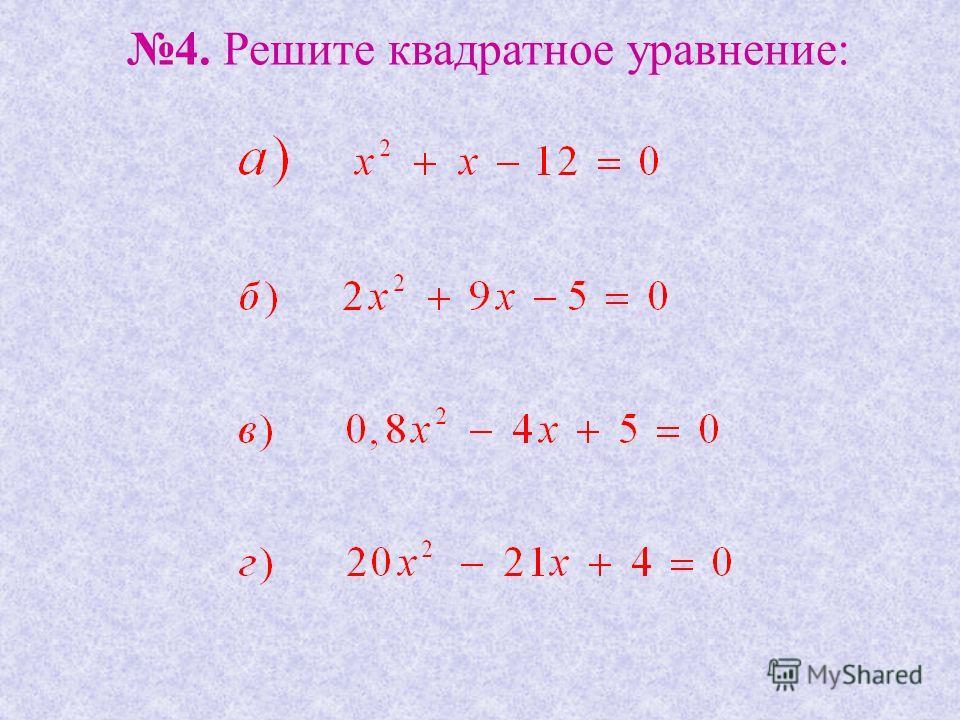 4. Решите квадратное уравнение: