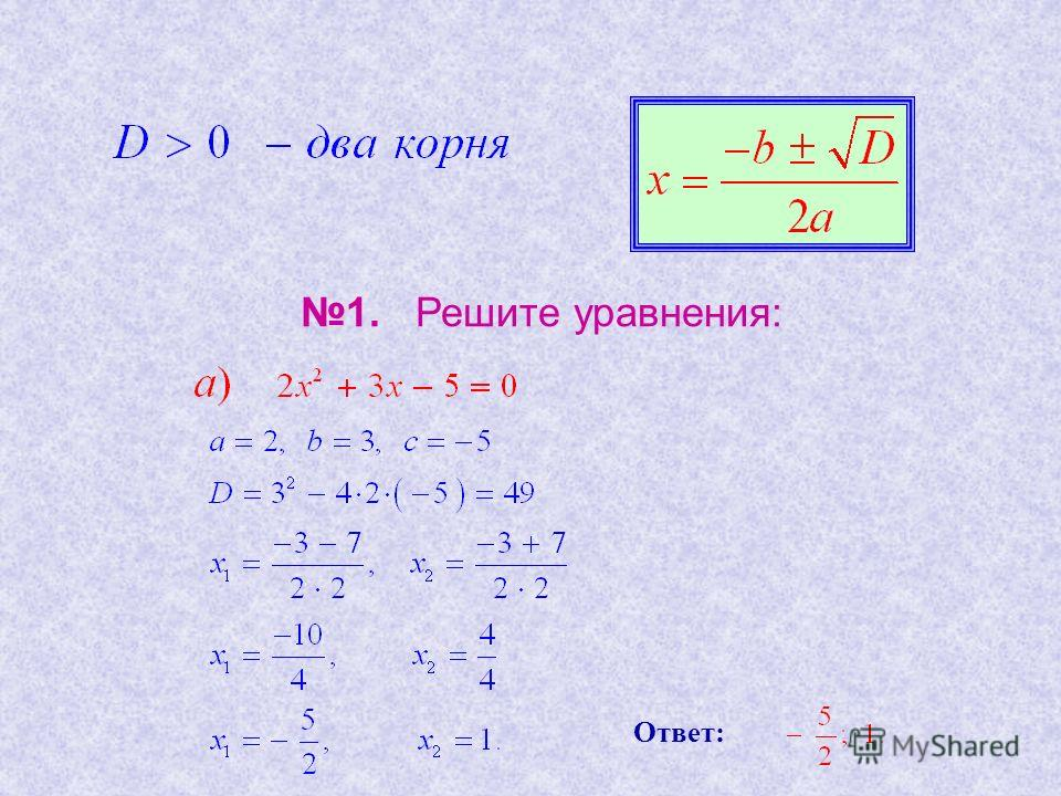 1. Решите уравнения: Ответ: