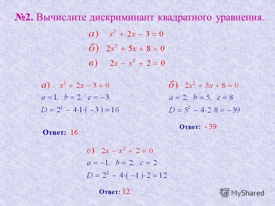 2. Вычислите дискриминант квадратного уравнения. Ответ: 16. Ответ: - 39. Ответ: 12.
