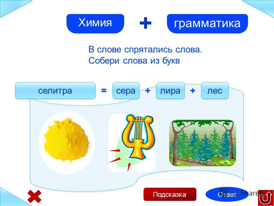 1 2 2 3 4 Химия грамматика + В слове спрятались слова. Собери слова из букв Задание