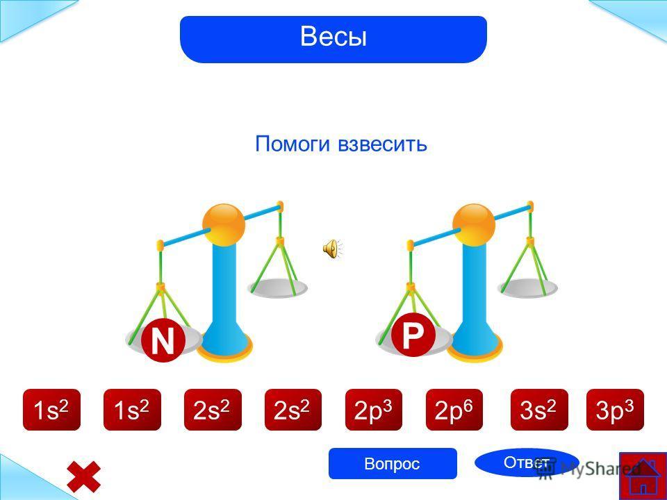 1s 2 2s 2 2p 5 Электронная конфигурация атома азота в свободном состоянии 1s 2 2s 2 2p 3 1s 2 2s 2 2p 6 3s 2 3p 5 Выстрел