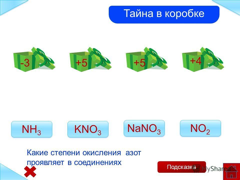 1. Задание основано на знании модификаций фосфора. 2. Подумай, какой из предложенных ответов правильный? 3. Нажми на каждую кнопку: белый, красный, черный (ты узнаешь правильный ответ). 4. Подсказка покажет путь к правильному ответу (следы собаки при