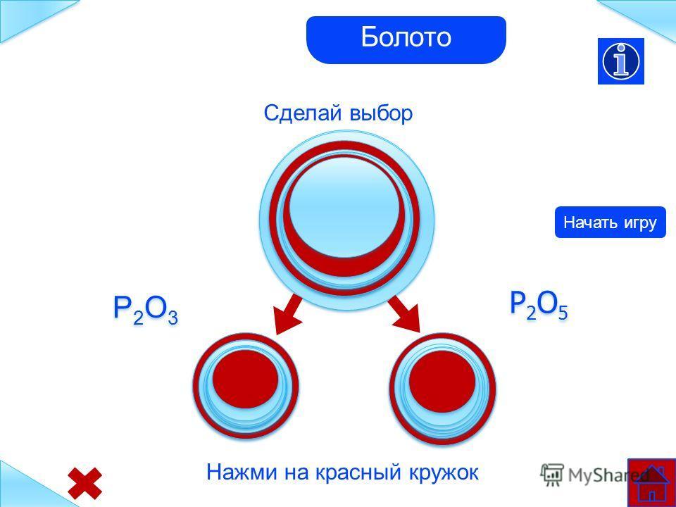 Sb 2 O 5 P2O5P2O5 P2O5P2O5 Кто где живет? Ответ Подсказка В каждом домике живут по два вещества и только в одном – одно… N2O3N2O3 N2O3N2O3 P2O3P2O3 P2O3P2O3 As 2 O 3 Sb 2 O 3 Bi 2 O 3 N2O5N2O5 N2O5N2O5 As 2 O 5 Чей дом?