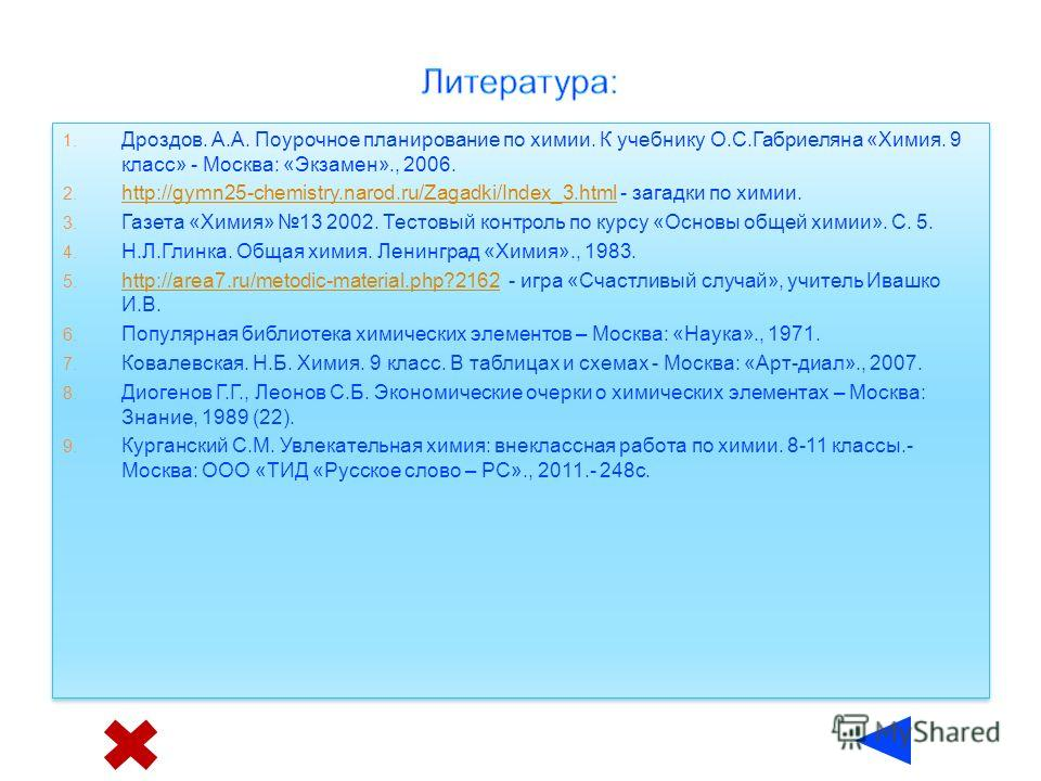 1. http://elements.dp.ua/ptable.html -коллекция химических элементов (фосфор); http://elements.dp.ua/ptable.html 2. http://upload.wikimedia.org/wikipedia/commons/9/97/JosephWright-Alchemist.jpg - получение фосфора, алхимия; http://upload.wikimedia.or