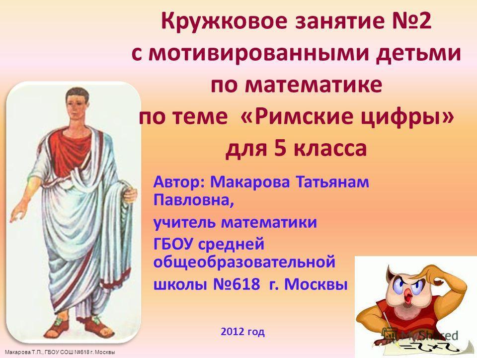 Презентация римские цифры 1 класс
