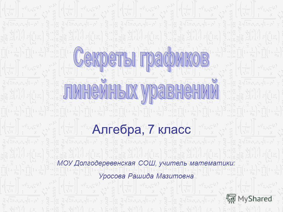 Алгебра, 7 класс МОУ Долгодеревенская СОШ, учитель математики: Уросова Рашида Мазитовна