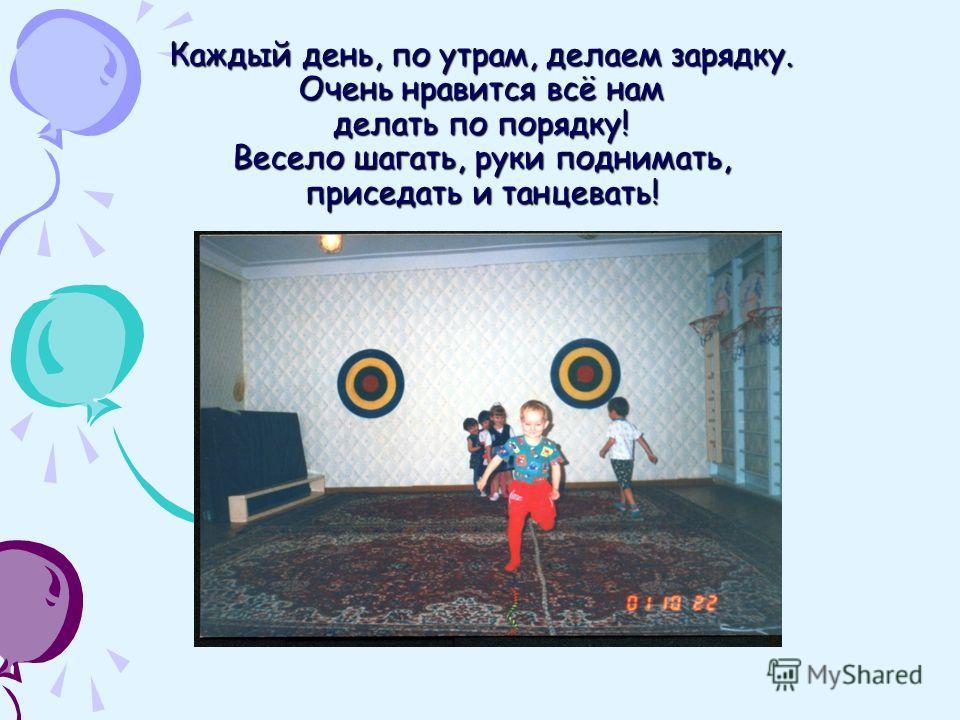 Чтоб расти и закаляться не по дням а по часам физкультурой заниматься, заниматься надо нам!