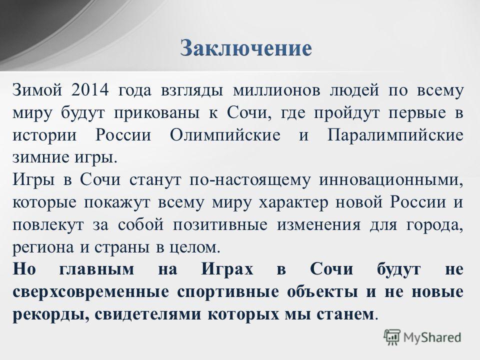 Зимой 2014 года взгляды миллионов людей по всему миру будут прикованы к Сочи, где пройдут первые в истории России Олимпийские и Паралимпийские зимние игры. Игры в Сочи станут по-настоящему инновационными, которые покажут всему миру характер новой Рос