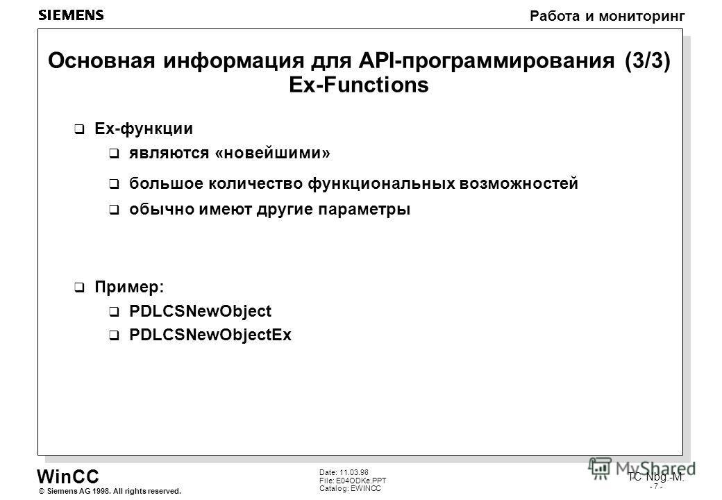 WinCC Работа и мониторинг Siemens AG 1998. All rights reserved.© TC Nbg.-M. - 7 - Date: 11.03.98 File: E04ODKe.PPT Catalog: EWINCC Основная информация для API-программирования (3/3) Ex-Functions Ex-функции являются «новейшими» большое количество функ