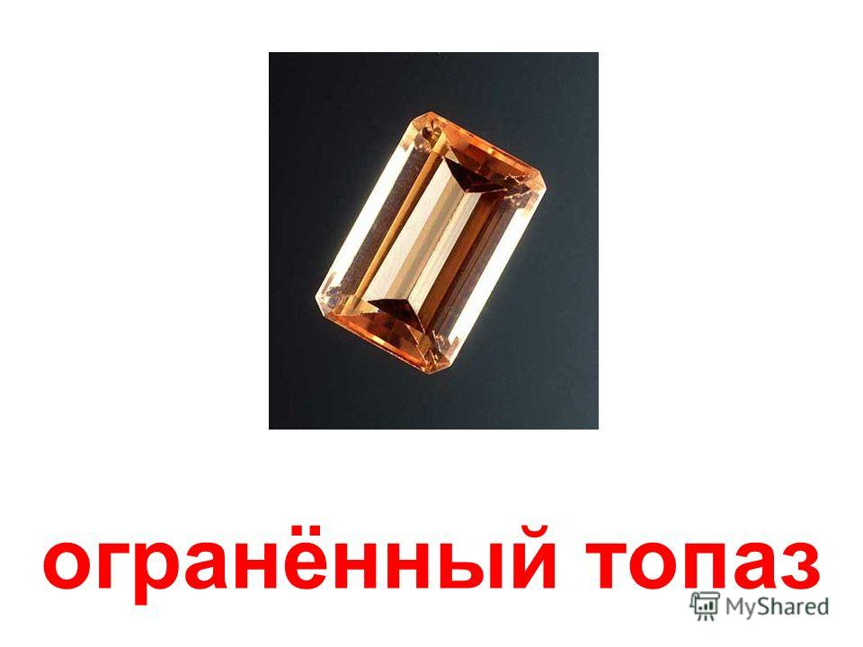 кристаллы топаза