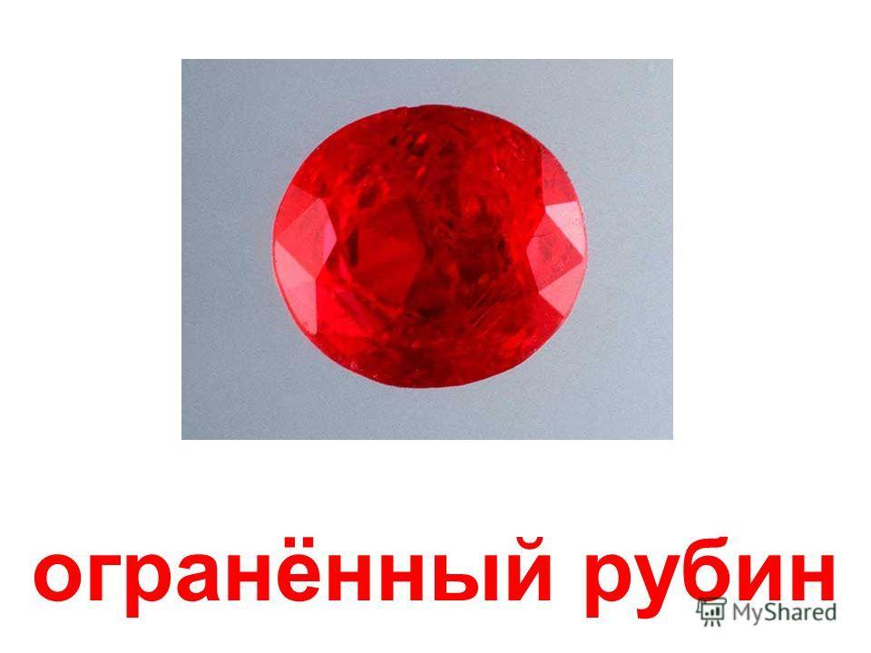 кристалл рубина фото