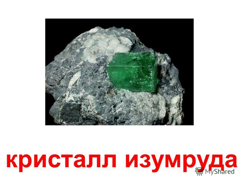 огранённый алмаз