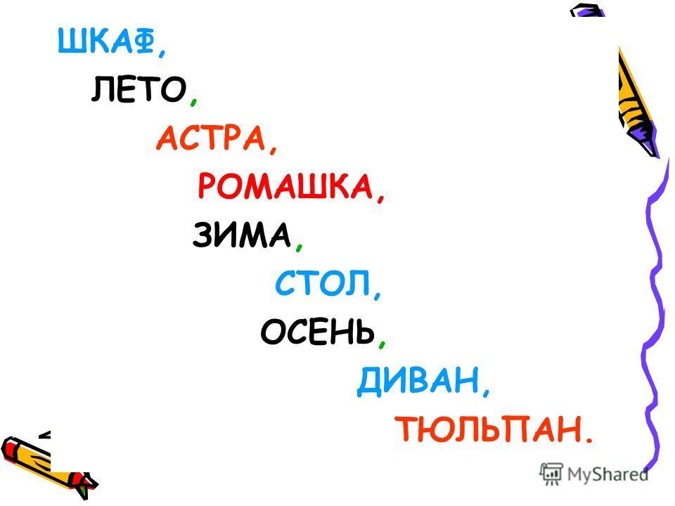 ШКАФ, ЛЕТО, АСТРА, РОМАШКА, ЗИМА, СТОЛ, ОСЕНЬ, ДИВАН, ТЮЛЬПАН.