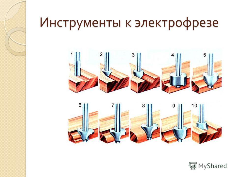 Инструменты к электрофрезе