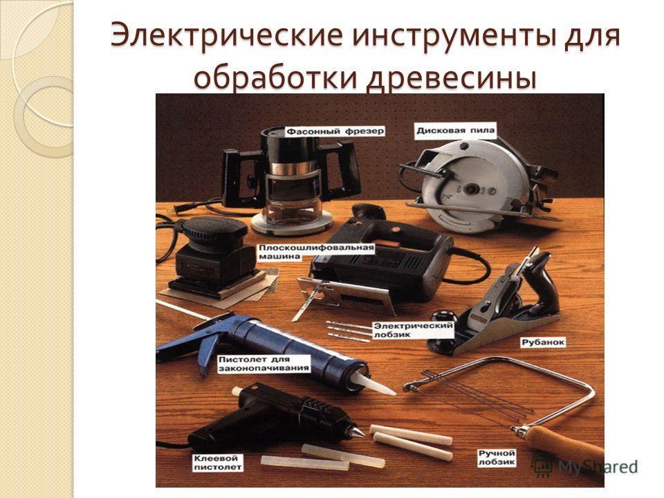 Электрические инструменты для обработки древесины