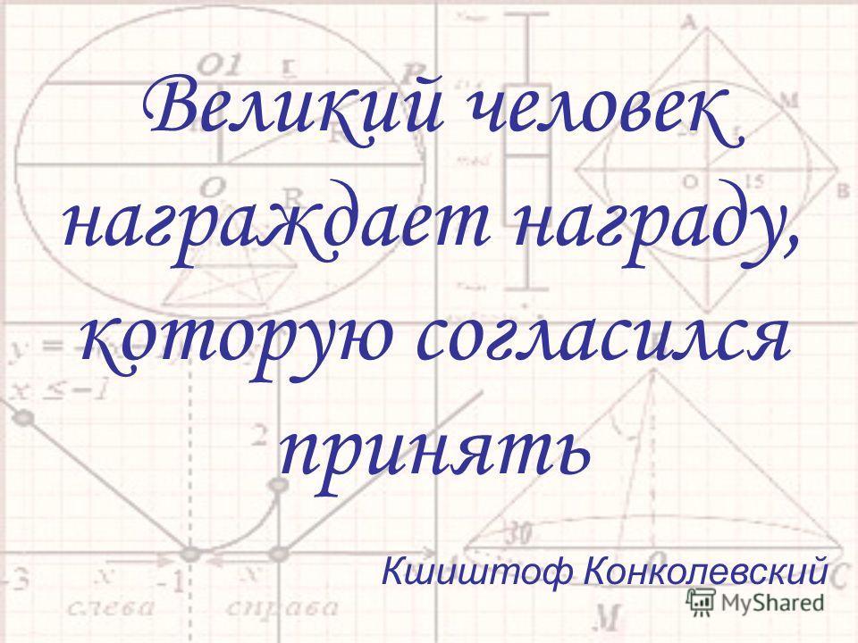 Великий человек награждает награду, которую согласился принять Кшиштоф Конколевский
