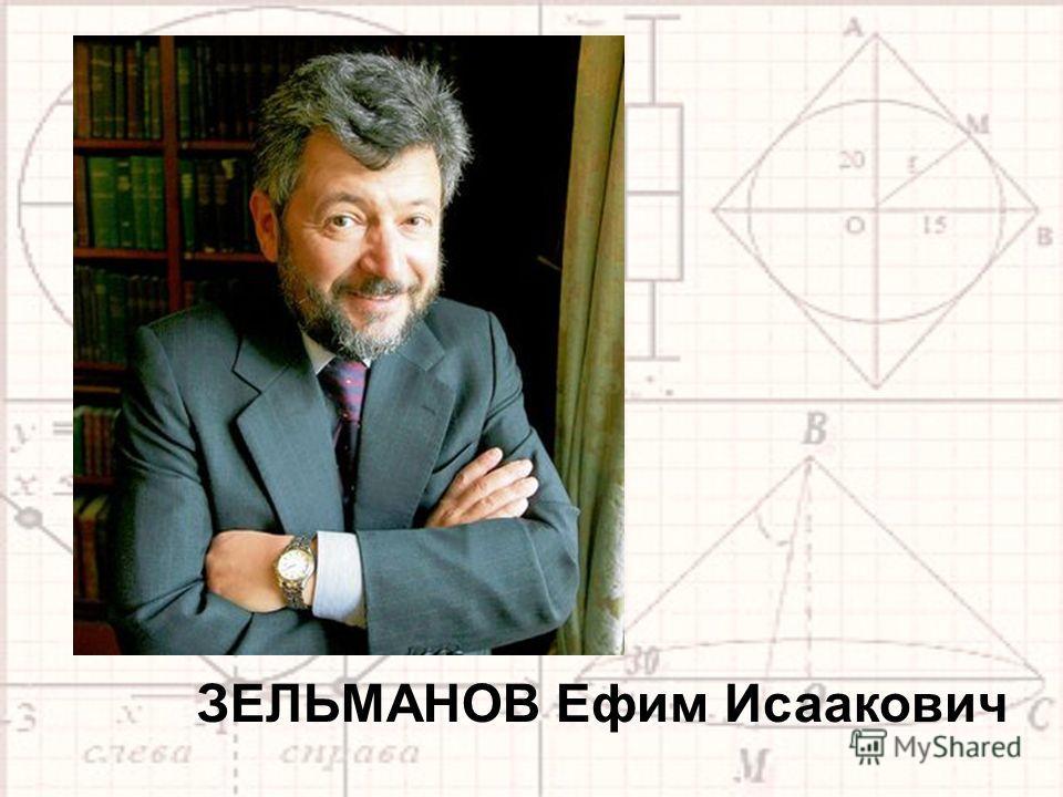 ЗЕЛЬМАНОВ Ефим Исаакович