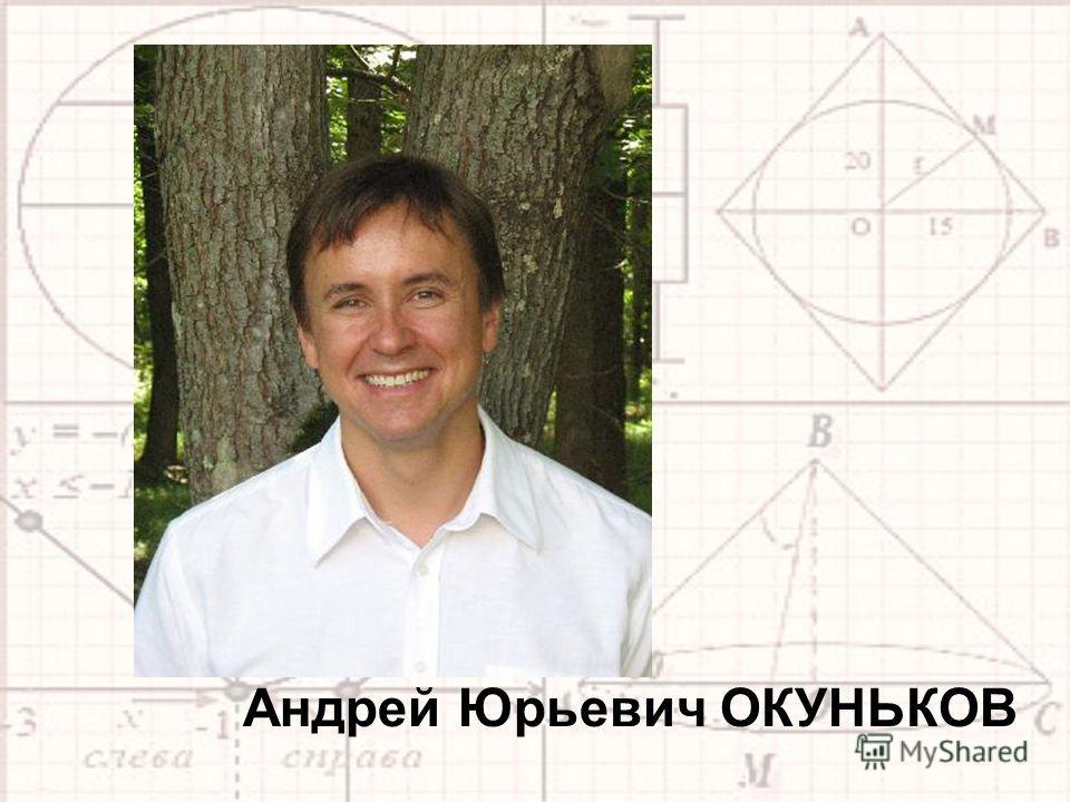 Андрей Юрьевич ОКУНЬКОВ