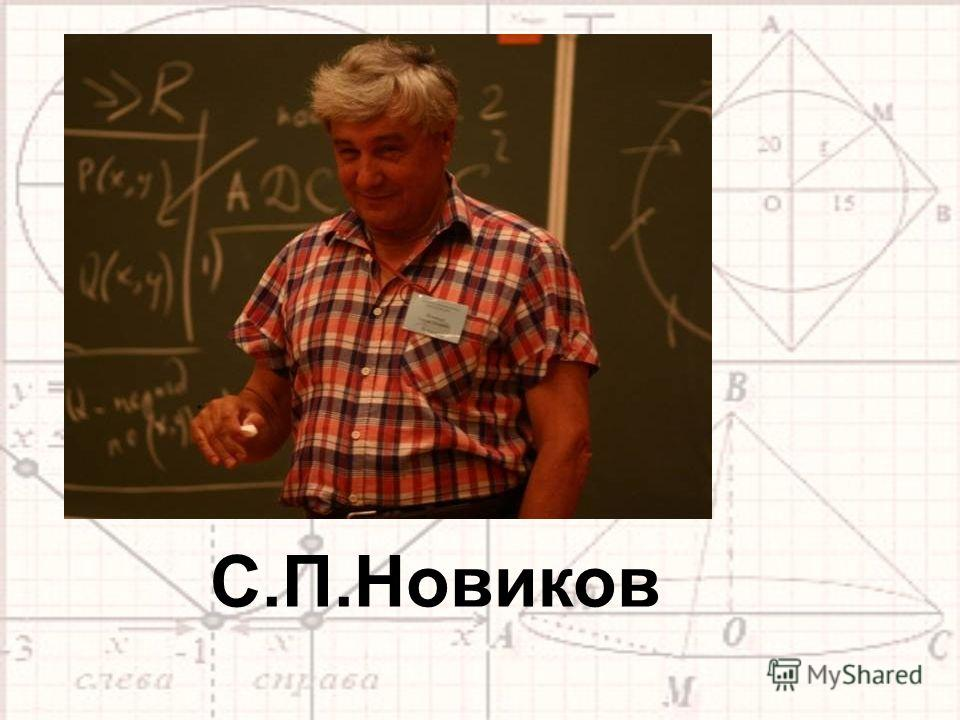 С.П.Новиков