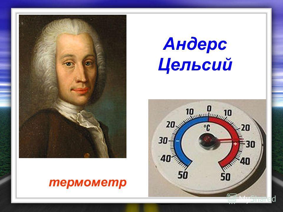 Андерс Цельсий термометр