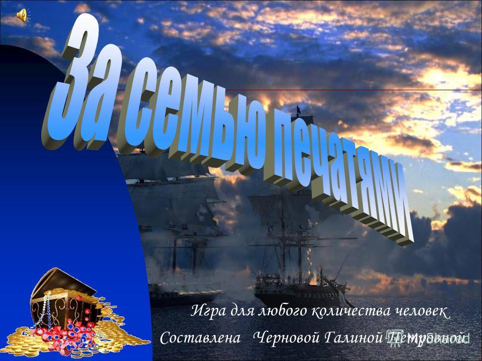 Игра для любого количества человек Составлена Черновой Галиной Петровной.