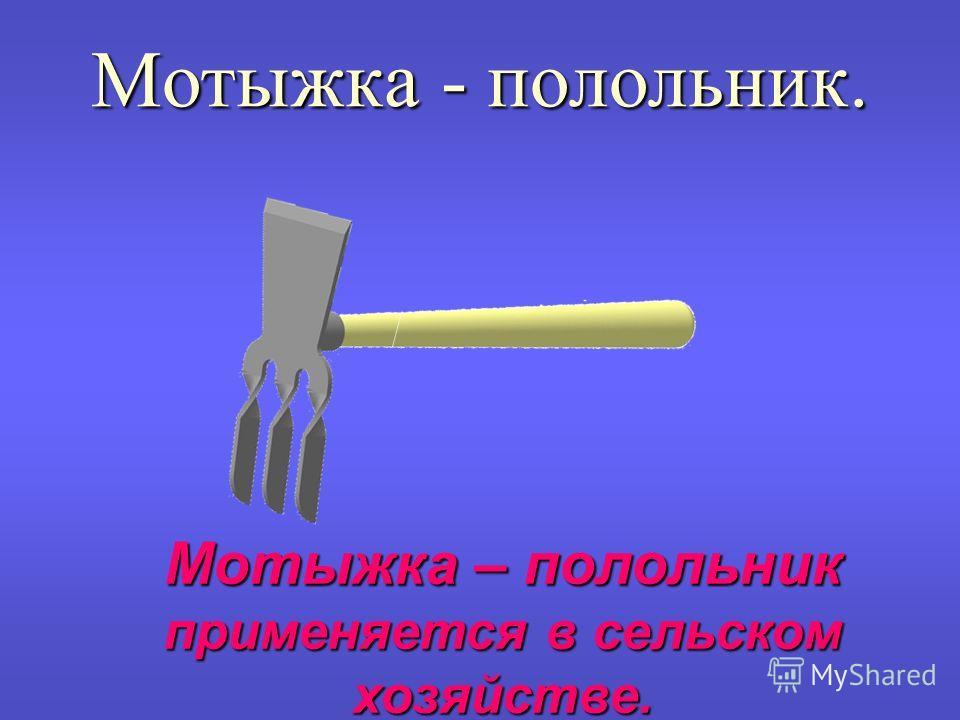 Мотыжка - полольник. Мотыжка – полольник применяется в сельском хозяйстве.