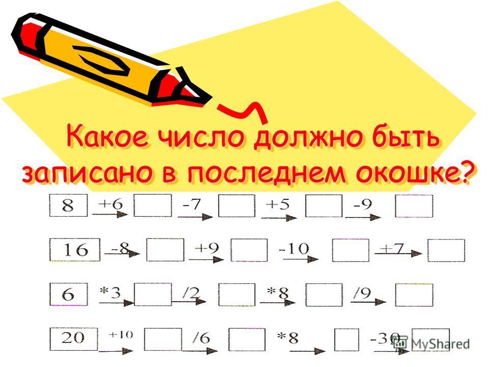 Какое число должно быть записано в последнем окошке? Какое число должно быть записано в последнем окошке?