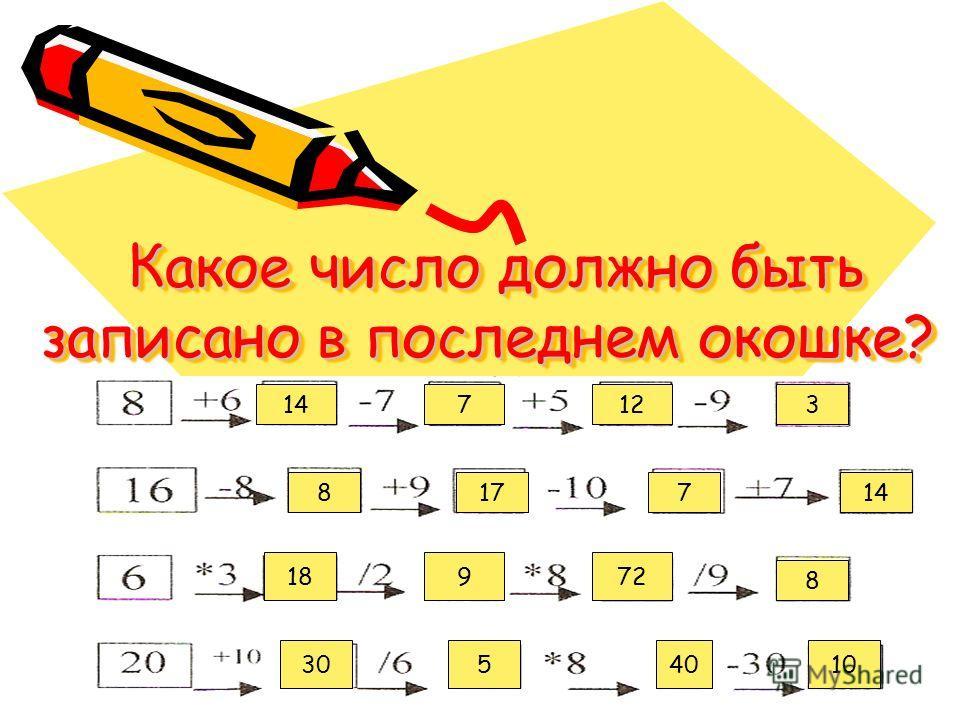 Какое число должно быть записано в последнем окошке? Какое число должно быть записано в последнем окошке? 147123 817714 18972 8 3054010