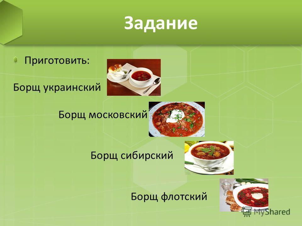 Приготовить: Борщ украинский