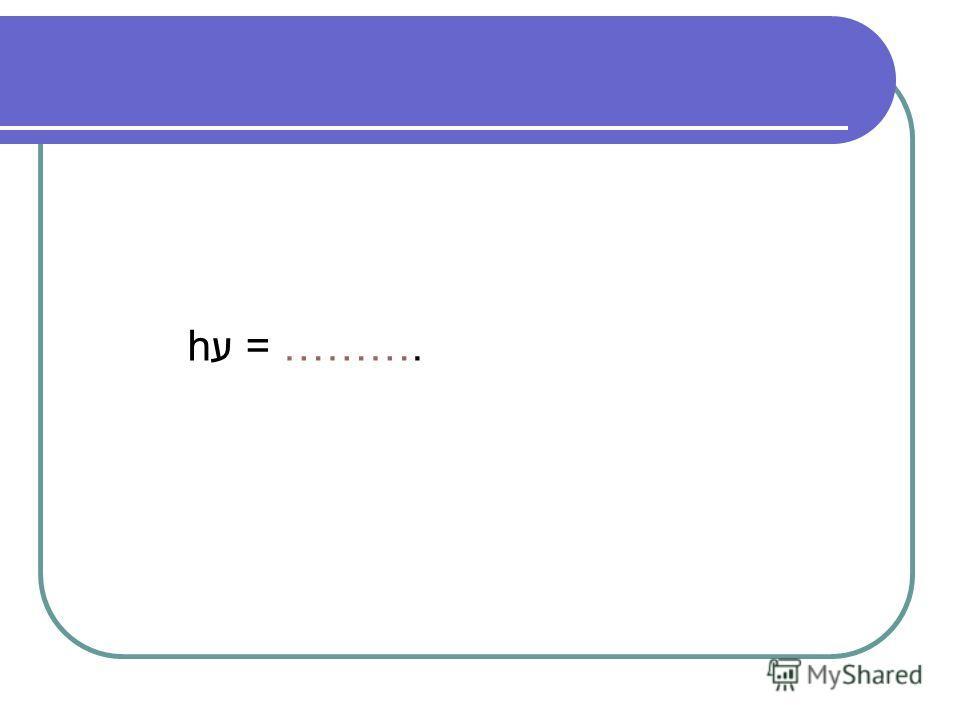 hע = ……….