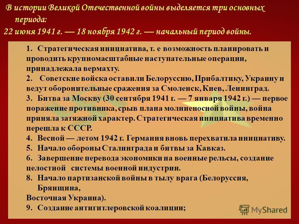 В истории Великой Отечественной войны выделяется три основных периода: 22 июня 1941 г. 18 ноября 1942 г. начальный период войны. 1. Стратегическая инициатива, т. е возможность планировать и проводить крупномасштабные наступательные операции, принадл