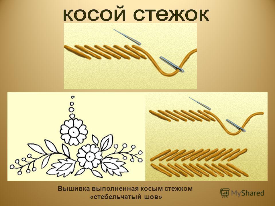 Вышивка выполненная косым стежком «стебельчатый шов»