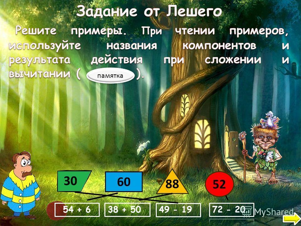 54 + 638 + 50 49 - 19 памятка