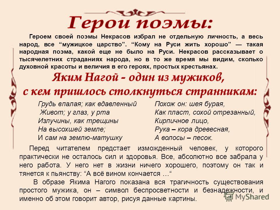 Героем своей поэмы Некрасов избрал не отдельную личность, а весь народ, все мужицкое царство. Кому на Руси жить хорошо такая народная поэма, какой еще не было на Руси. Некрасов рассказывает о тысячелетних страданиях народа, но в то же время мы видим,