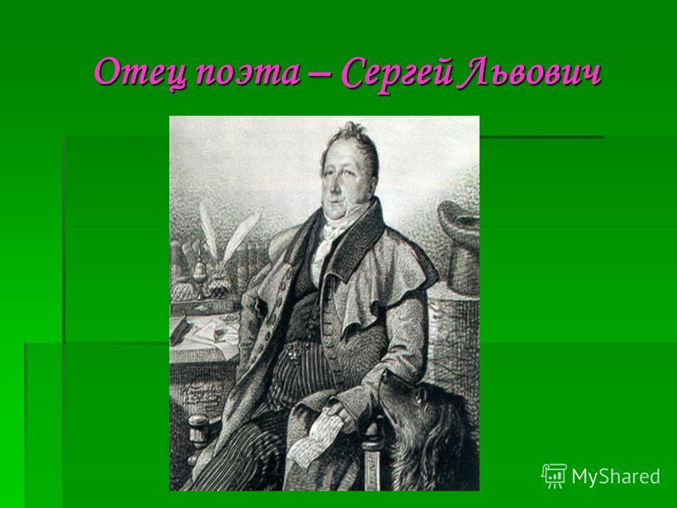 Отец поэта – Сергей Львович