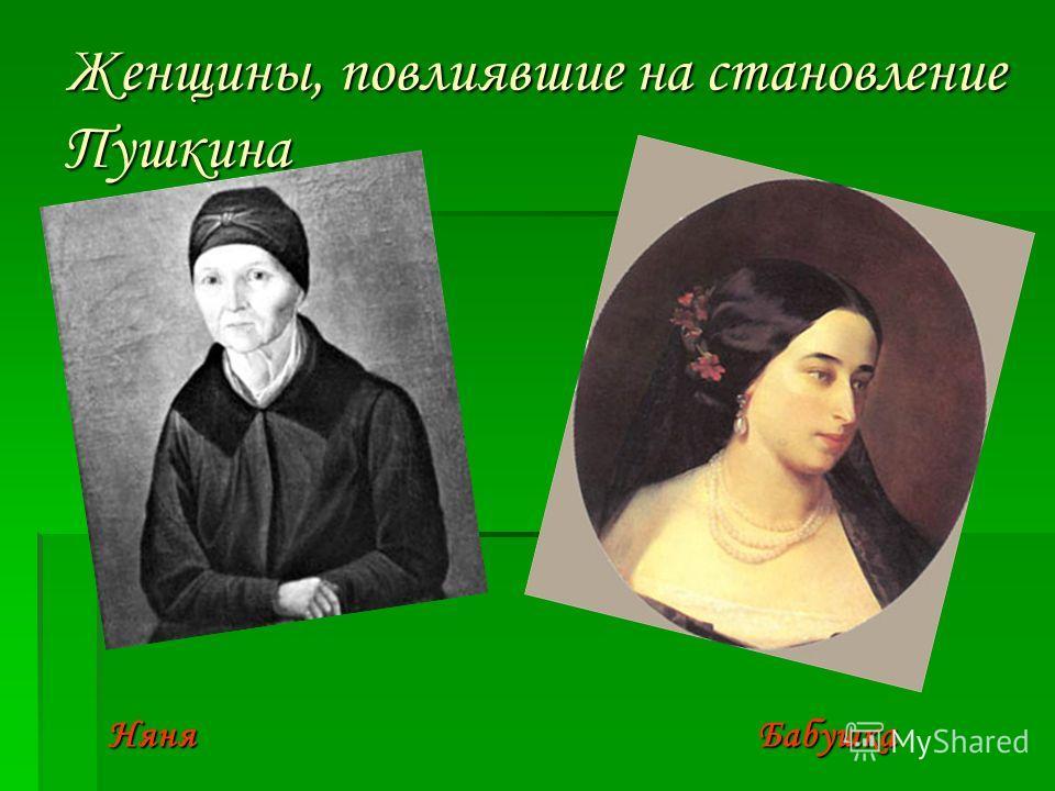 Женщины, повлиявшие на становление Пушкина Няня Бабушка