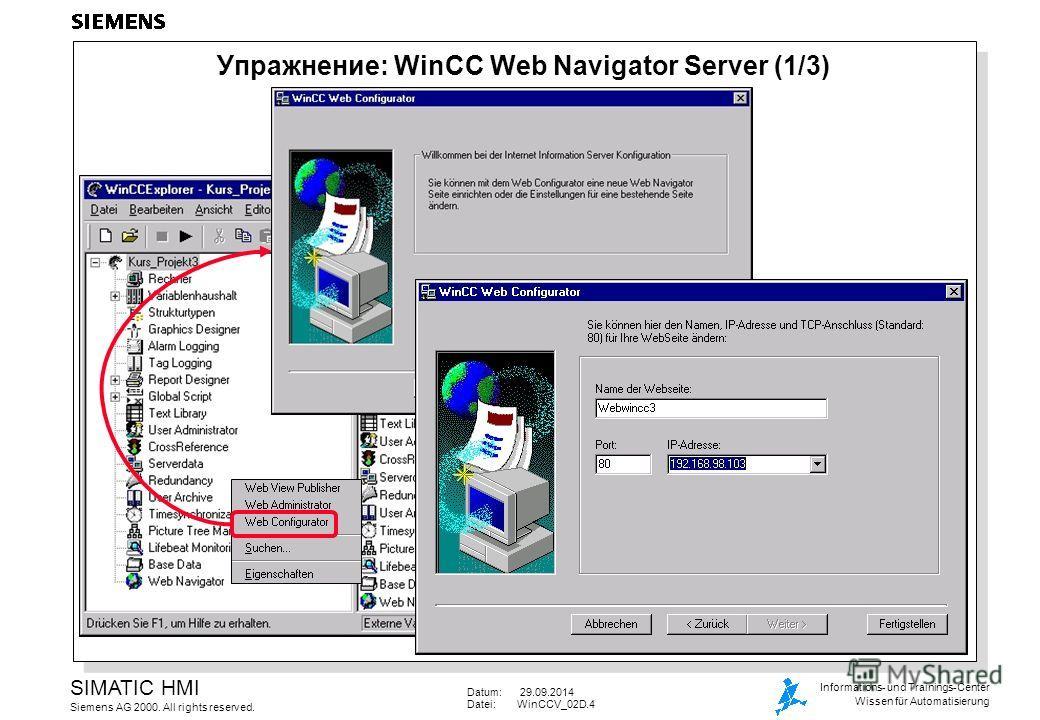 Datum: 29.09.2014 Datei:WinCCV_02D.4 SIMATIC HMI Siemens AG 2000. All rights reserved. Informations- und Trainings-Center Wissen für Automatisierung Упражнение: WinCC Web Navigator Server (1/3)