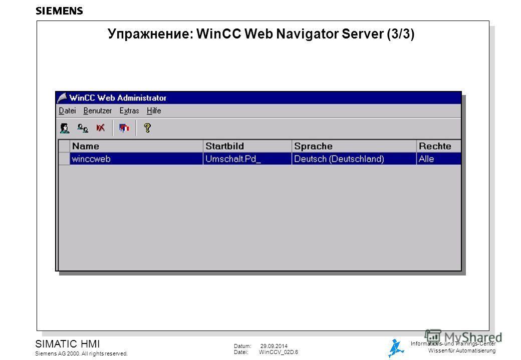Datum: 29.09.2014 Datei:WinCCV_02D.6 SIMATIC HMI Siemens AG 2000. All rights reserved. Informations- und Trainings-Center Wissen für Automatisierung Упражнение: WinCC Web Navigator Server (3/3)