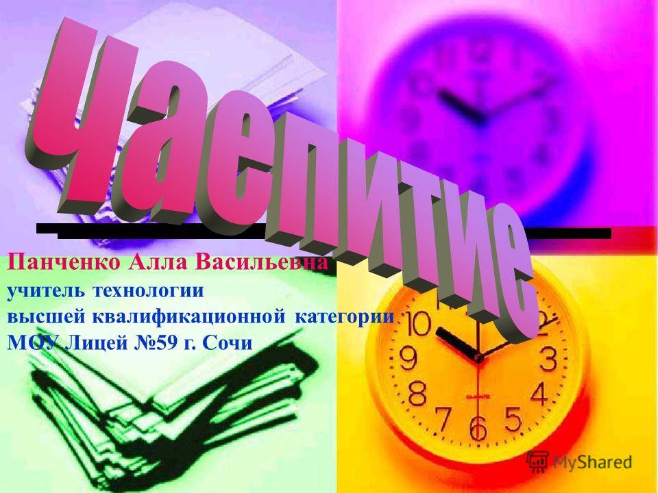 Панченко Алла Васильевна учитель технологии высшей квалификационной категории МОУ Лицей 59 г. Сочи