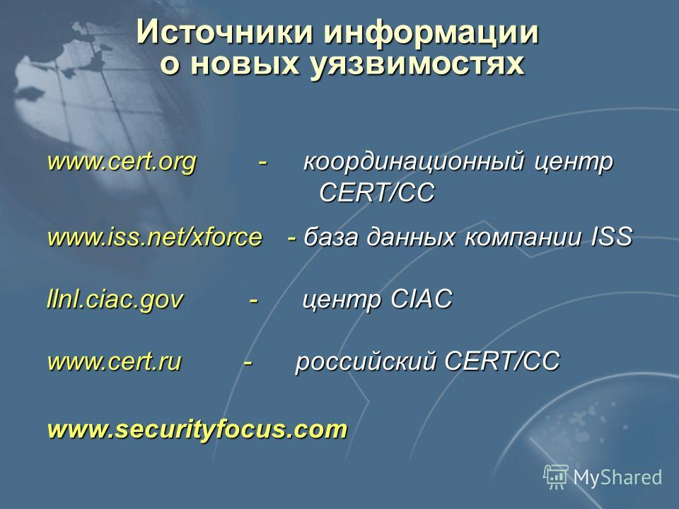 Слайд 48 Источники информации о новых уязвимостях о новых уязвимостях www.cert.org - координационный центр CERT/CC www.iss.net/xforce - база данных компании ISS llnl.ciac.gov - центр CIAC www.cert.ru - российский CERT/CC www.securityfocus.com