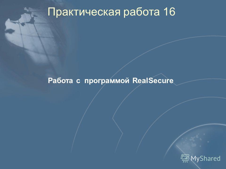 Размещение модулей слежения E-Mail сервер WWWсервер Рабочие места Маршру- тизатор МЭ