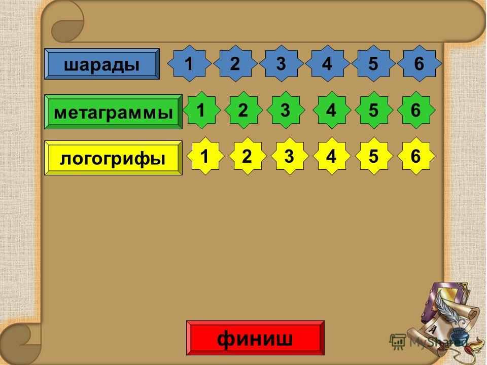 шарады 123456 метаграммы логогрифы финиш 123456 123456