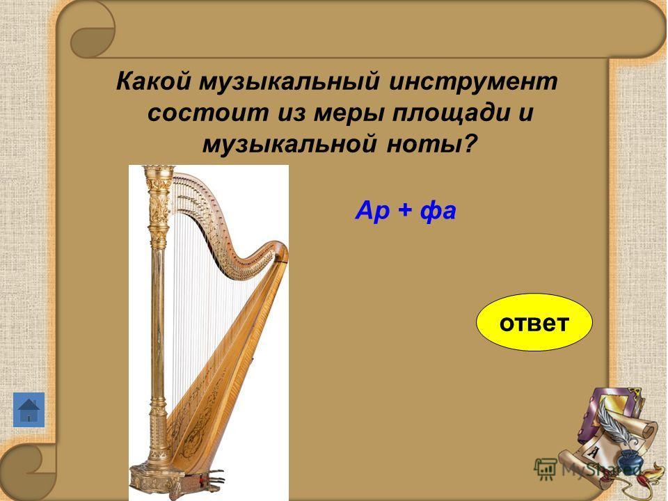 Какой музыкальный инструмент состоит из меры площади и музыкальной ноты? Ар + фа ответ