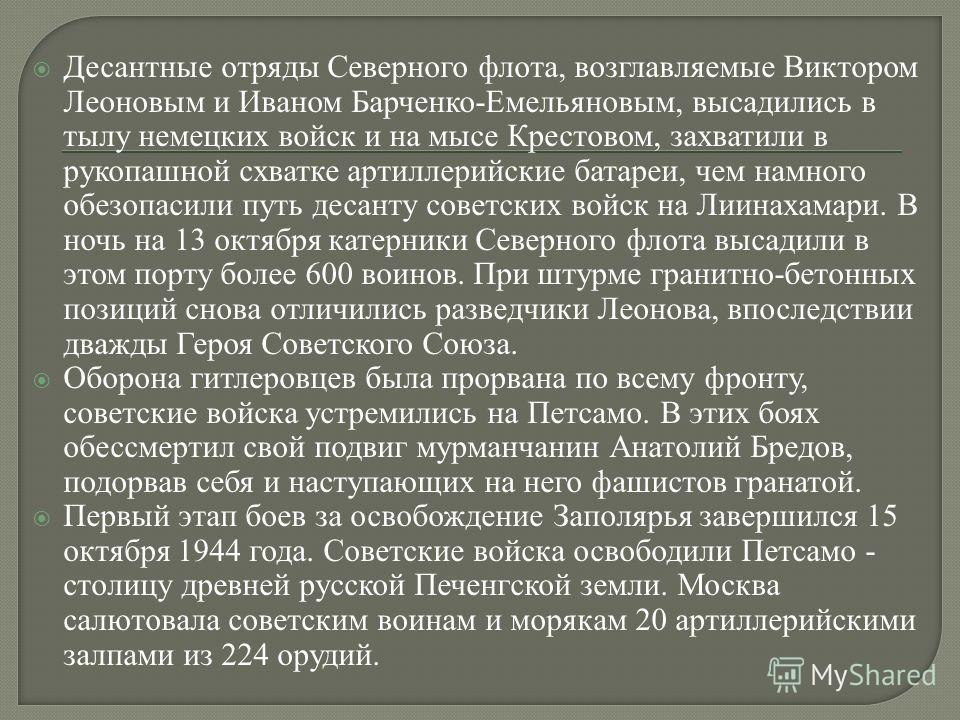 Десантные отряды Северного флота, возглавляемые Виктором Леоновым и Иваном Барченко-Емельяновым, высадились в тылу немецких войск и на мысе Крестовом, захватили в рукопашной схватке артиллерийские батареи, чем намного обезопасили путь десанту советск